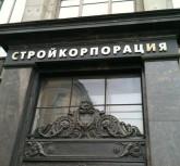 ООО «Стройкорпорация» г. Санкт-Петербург