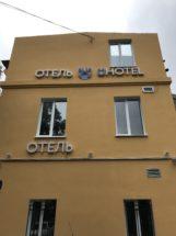 ГОСТИНИЦА «U HOTEL»