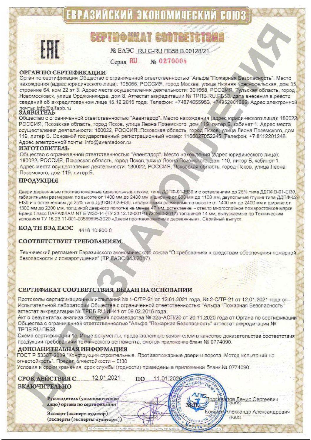 Обновление противопожарных сертификатов на продукцию